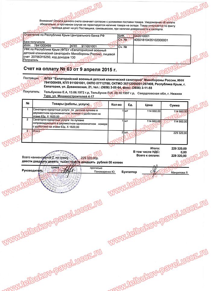 Re: Тельбуков Павел. 17 лет. ДЦП. Сбор на лечение. Май 2015 77262058
