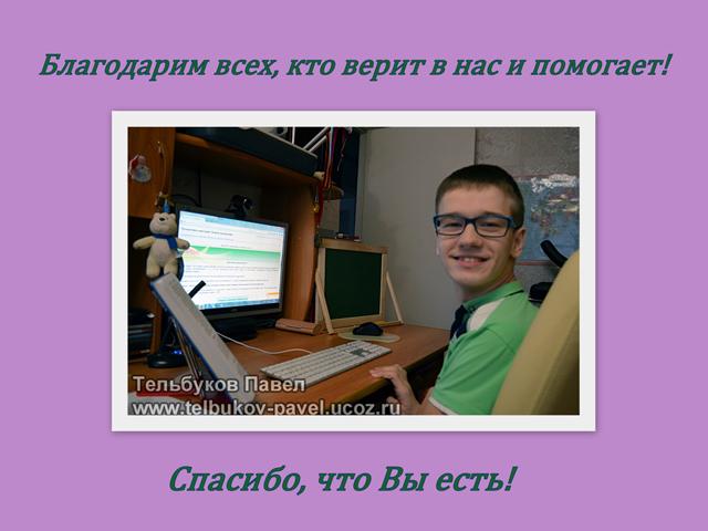Re: Тельбуков Павел. 17 лет. ДЦП. Сбор на лечение. Май 2015 78495755