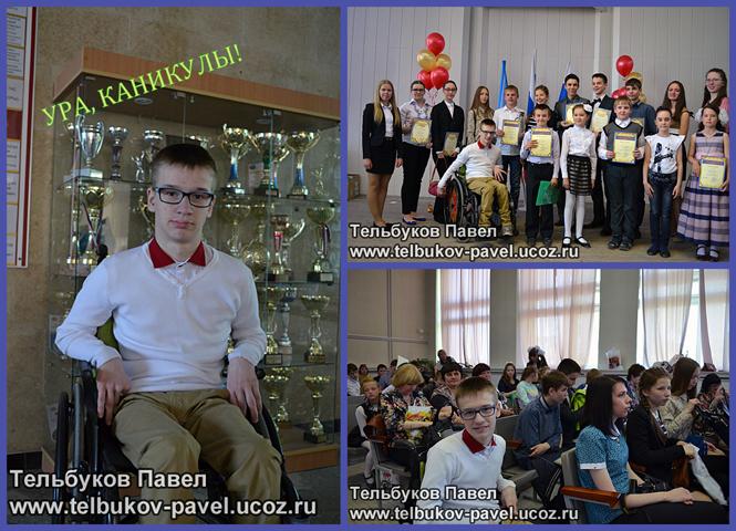 Re: Тельбуков Павел. 17 лет. ДЦП. Сбор на лечение. Май 2015 - Страница 2 82467500