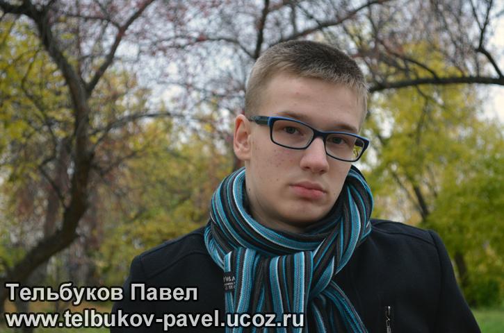 Re: Тельбуков Павел. 17 лет. ДЦП. Сбор на лечение. Май 2015 - Страница 3 01791230