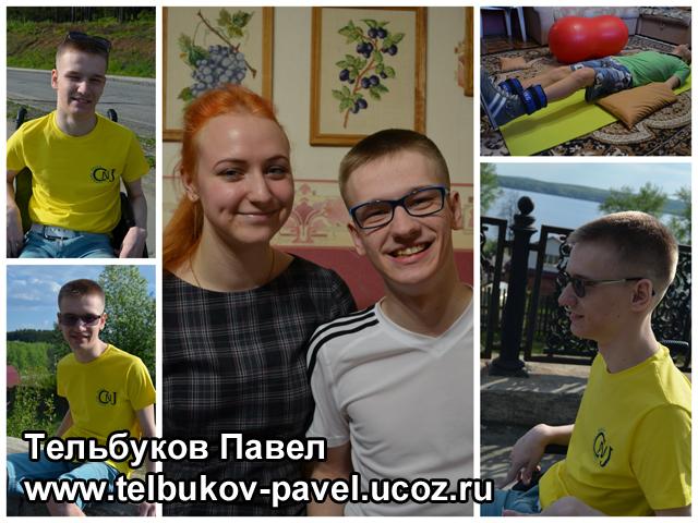 Re: Тельбуков Павел. 17 лет. ДЦП. Сбор на лечение. Май 2015 - Страница 5 07710283