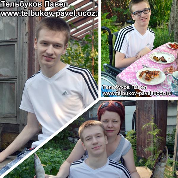 Re: Тельбуков Павел. 17 лет. ДЦП. Сбор на лечение. Май 2015 - Страница 5 12504785