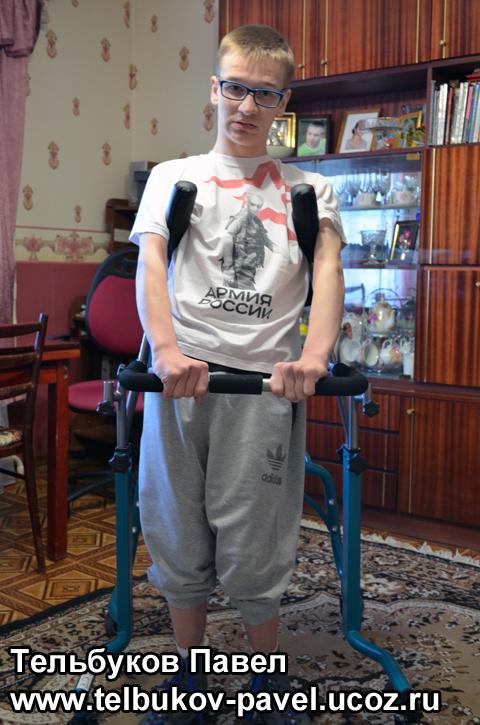 Re: Тельбуков Павел. 17 лет. ДЦП. Сбор на лечение. Май 2015 - Страница 4 15131784