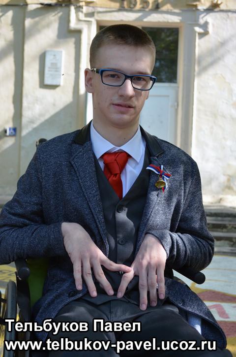 Re: Тельбуков Павел. 17 лет. ДЦП. Сбор на лечение. Май 2015 - Страница 5 20603005