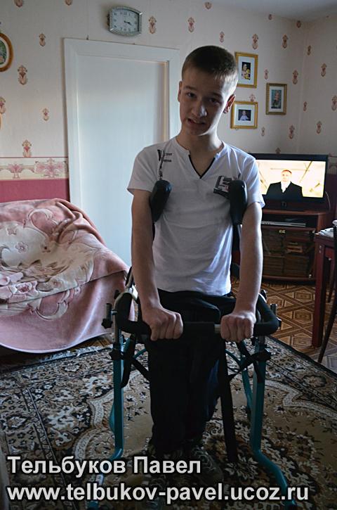 Re: Тельбуков Павел. 17 лет. ДЦП. Сбор на лечение. Май 2015 - Страница 2 29217632