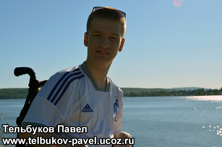 Re: Тельбуков Павел. 17 лет. ДЦП. Сбор на лечение. Май 2015 - Страница 5 33406186