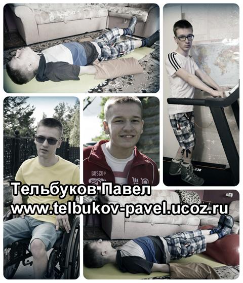 Re: Тельбуков Павел. 17 лет. ДЦП. Сбор на лечение. Май 2015 - Страница 5 33578648