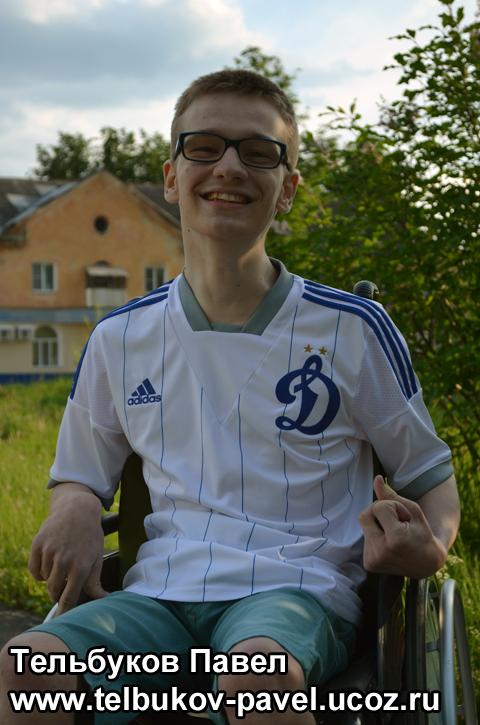 Re: Тельбуков Павел. 17 лет. ДЦП. Сбор на лечение. Май 2015 - Страница 5 43836643