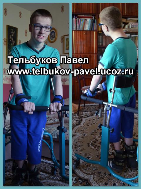 Re: Тельбуков Павел. 17 лет. ДЦП. Сбор на лечение. Май 2015 - Страница 5 61439254
