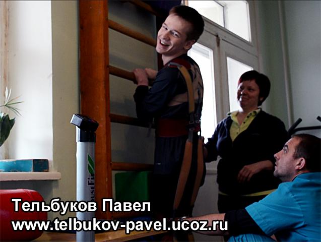 Re: Тельбуков Павел. 17 лет. ДЦП. Сбор на лечение. Май 2015 - Страница 3 63016837