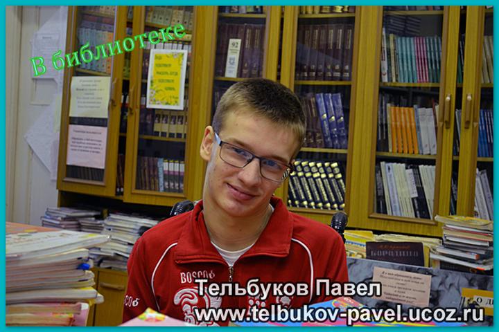 Re: Тельбуков Павел. 17 лет. ДЦП. Сбор на лечение. Май 2015 - Страница 2 63445008