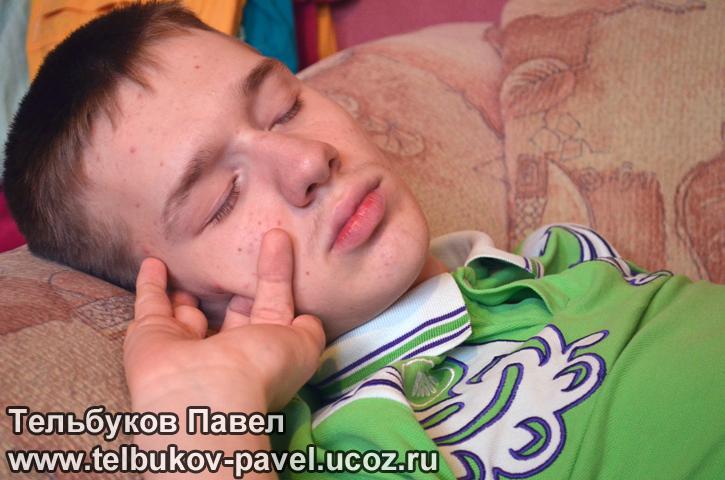 Re: Тельбуков Павел. 17 лет. ДЦП. Сбор на лечение. Май 2015 - Страница 3 64665219