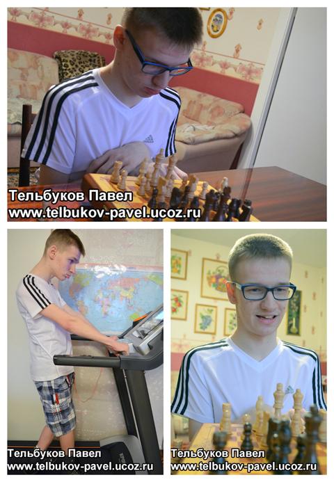 Re: Тельбуков Павел. 17 лет. ДЦП. Сбор на лечение. Май 2015 - Страница 4 64831488