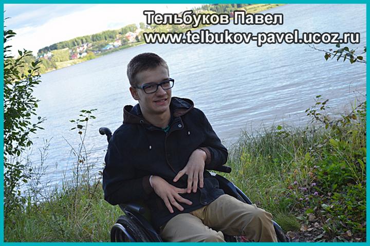 Re: Тельбуков Павел. 17 лет. ДЦП. Сбор на лечение. Май 2015 - Страница 2 67967800