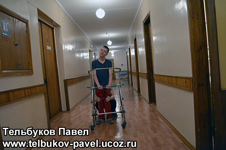 Re: Тельбуков Павел. 17 лет. ДЦП. Сбор на лечение. Май 2015 - Страница 3 69791379