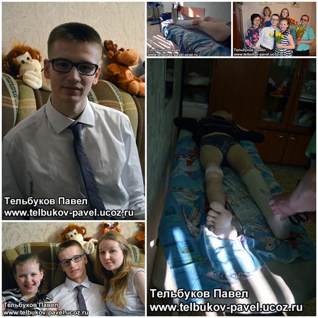 Re: Тельбуков Павел. 17 лет. ДЦП. Сбор на лечение. Май 2015 - Страница 4 72012698