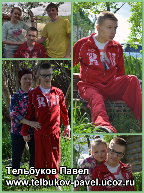 Re: Тельбуков Павел. 17 лет. ДЦП. Сбор на лечение. Май 2015 - Страница 5 72699579