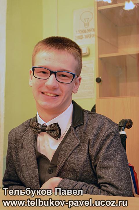 Re: Тельбуков Павел. 17 лет. ДЦП. Сбор на лечение. Май 2015 - Страница 2 73589805