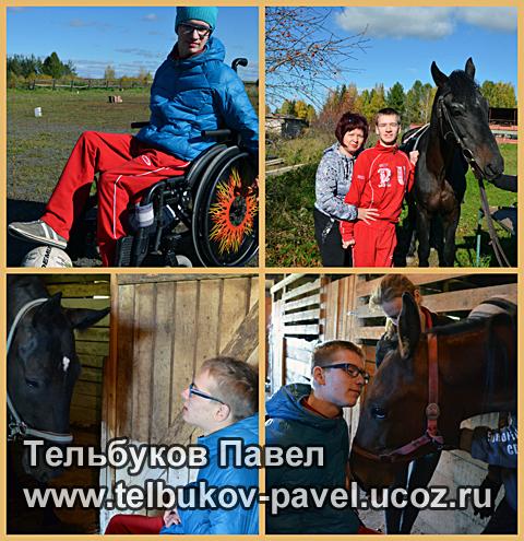 Re: Тельбуков Павел. 17 лет. ДЦП. Сбор на лечение. Май 2015 - Страница 3 77524582