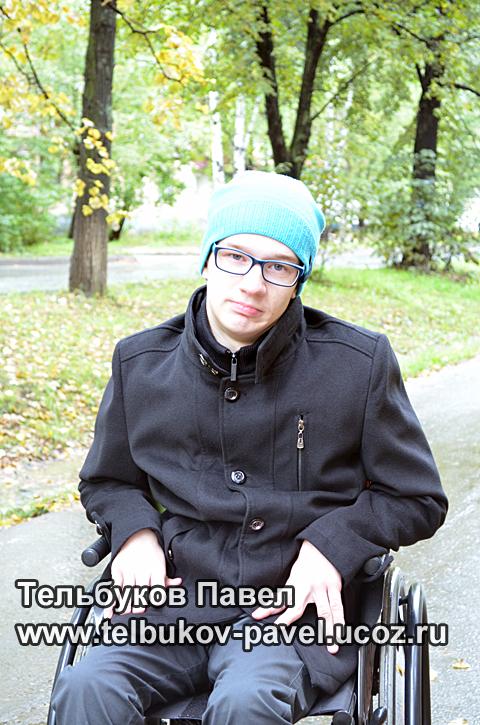 Re: Тельбуков Павел. 17 лет. ДЦП. Сбор на лечение. Май 2015 - Страница 2 86965868