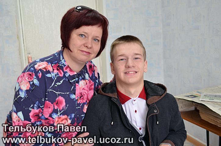 Re: Тельбуков Павел. 17 лет. ДЦП. Сбор на лечение. Май 2015 - Страница 2 87313176