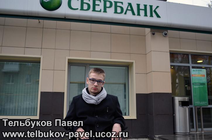 Re: Тельбуков Павел. 17 лет. ДЦП. Сбор на лечение. Май 2015 - Страница 3 89370382