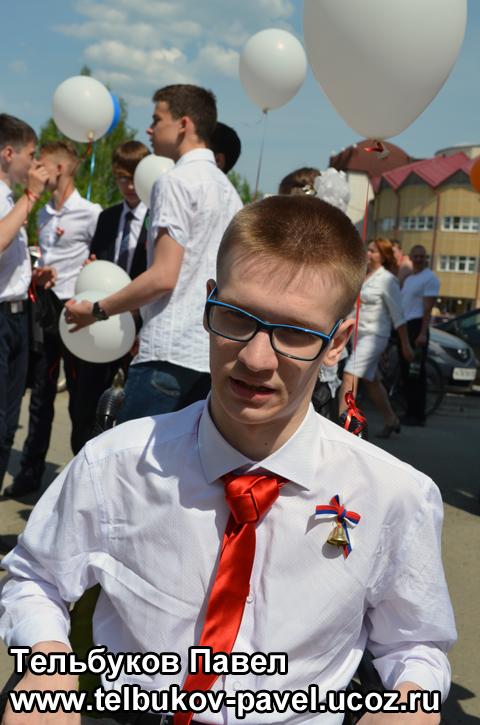 Re: Тельбуков Павел. 17 лет. ДЦП. Сбор на лечение. Май 2015 - Страница 5 93679912
