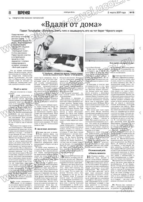 Re: Тельбуков Павел. 17 лет. ДЦП. Сбор на лечение. Май 2015 - Страница 7 35494458