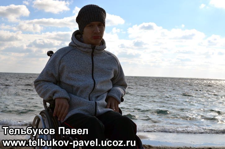 Re: Тельбуков Павел. 17 лет. ДЦП. Сбор на лечение. Май 2015 - Страница 6 58872241
