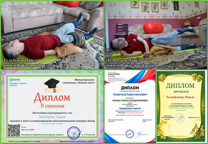 Re: Тельбуков Павел. 17 лет. ДЦП. Сбор на лечение. Май 2015 - Страница 8 59604185