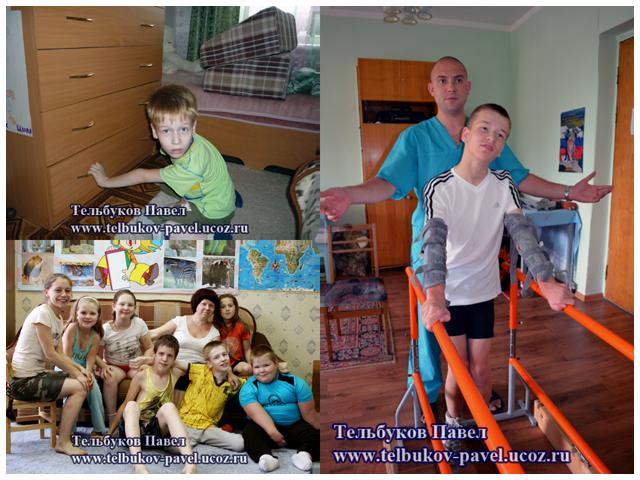 Re: Тельбуков Павел. 17 лет. ДЦП. Сбор на лечение. Май 2015 - Страница 8 62081272