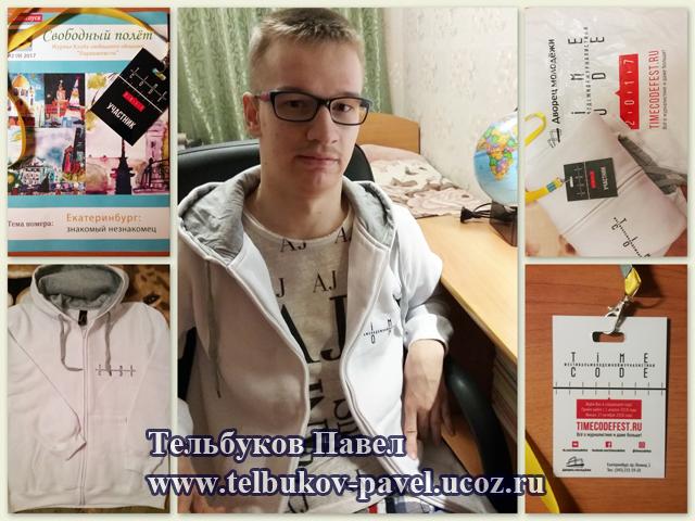 Re: Тельбуков Павел. 17 лет. ДЦП. Сбор на лечение. Май 2015 - Страница 9 63121221