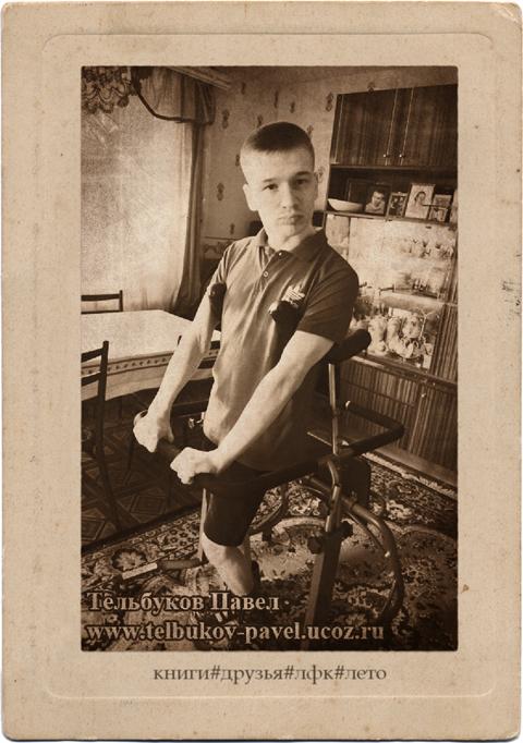 Re: Тельбуков Павел. 17 лет. ДЦП. Сбор на лечение. Май 2015 - Страница 8 77883239