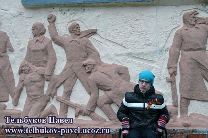 Re: Тельбуков Павел. 17 лет. ДЦП. Сбор на лечение. Май 2015 - Страница 8 78230419