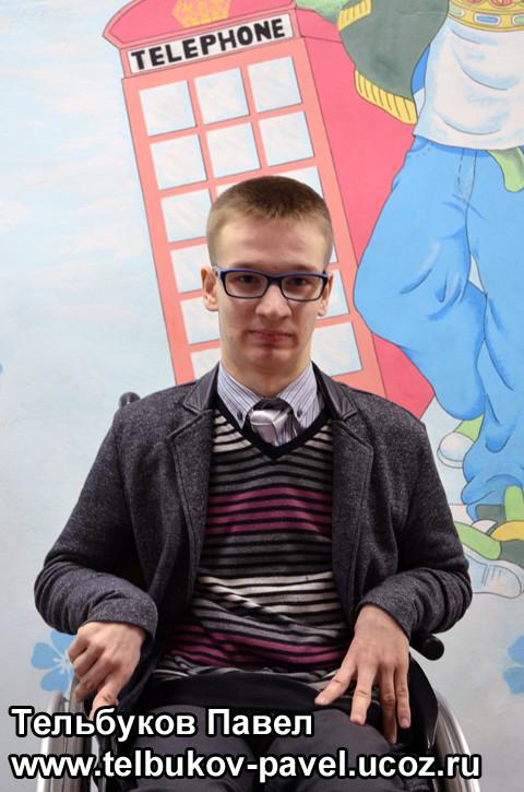 Re: Тельбуков Павел. 17 лет. ДЦП. Сбор на лечение. Май 2015 - Страница 6 89575081