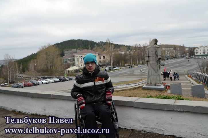 Re: Тельбуков Павел. 17 лет. ДЦП. Сбор на лечение. Май 2015 - Страница 8 94131992