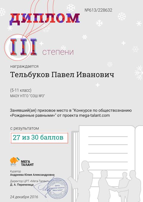 Re: Тельбуков Павел. 17 лет. ДЦП. Сбор на лечение. Май 2015 - Страница 8 99670078