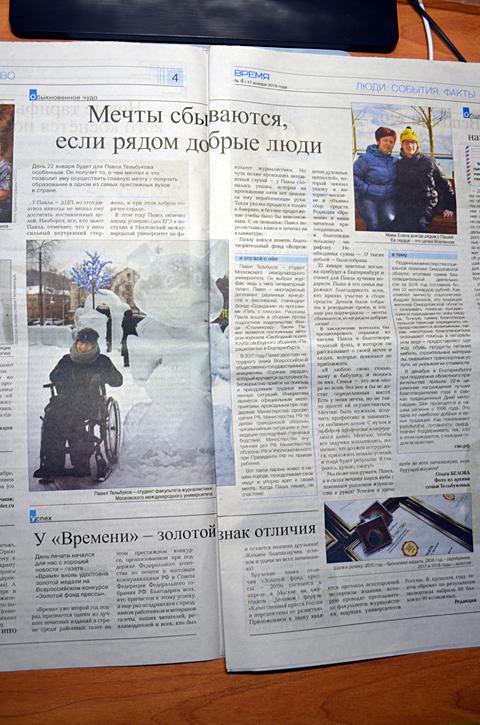 Re: Тельбуков Павел. 17 лет. ДЦП. Сбор на лечение. Май 2015 - Страница 12 04815588