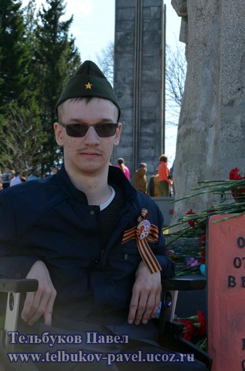 Re: Тельбуков Павел. 17 лет. ДЦП. Сбор на лечение. Май 2015 - Страница 12 10044479