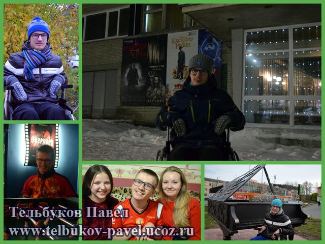 Re: Тельбуков Павел. 17 лет. ДЦП. Сбор на лечение. Май 2015 - Страница 11 23038369