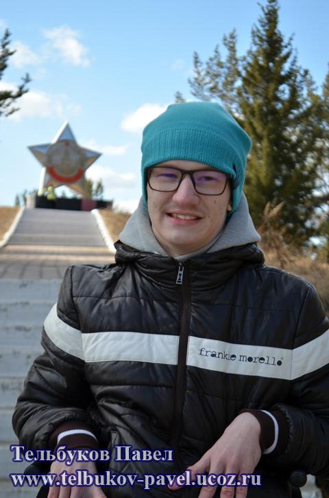 Тельбуков Павел, 18 лет. ДЦП. Сбор средств на 8-й курс лечения в ЕВДКС - Страница 7 25163933