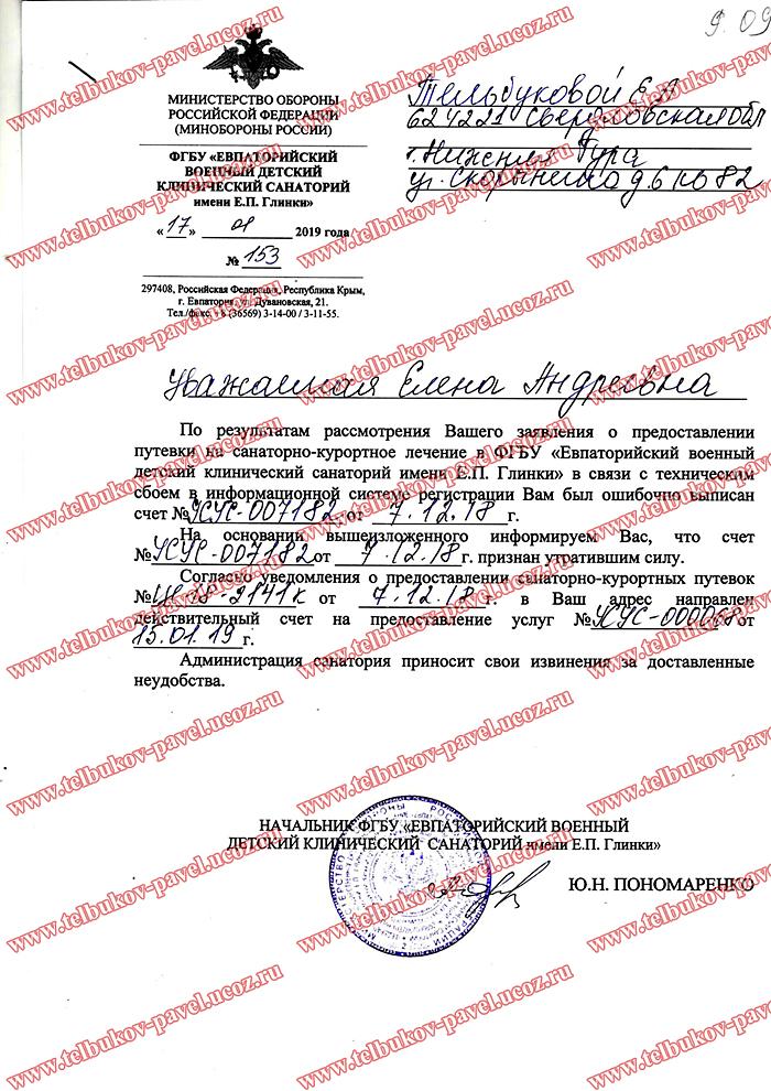Re: Тельбуков Павел. 17 лет. ДЦП. Сбор на лечение. Май 2015 - Страница 12 36438496