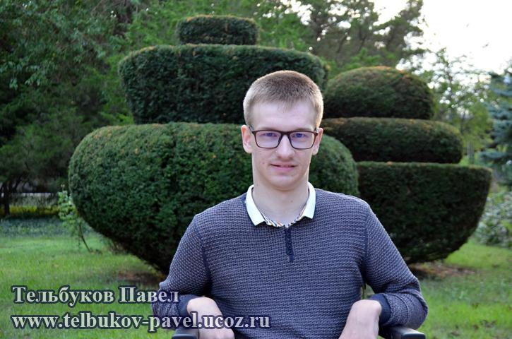 Re: Тельбуков Павел. 17 лет. ДЦП. Сбор на лечение. Май 2015 - Страница 11 51424361