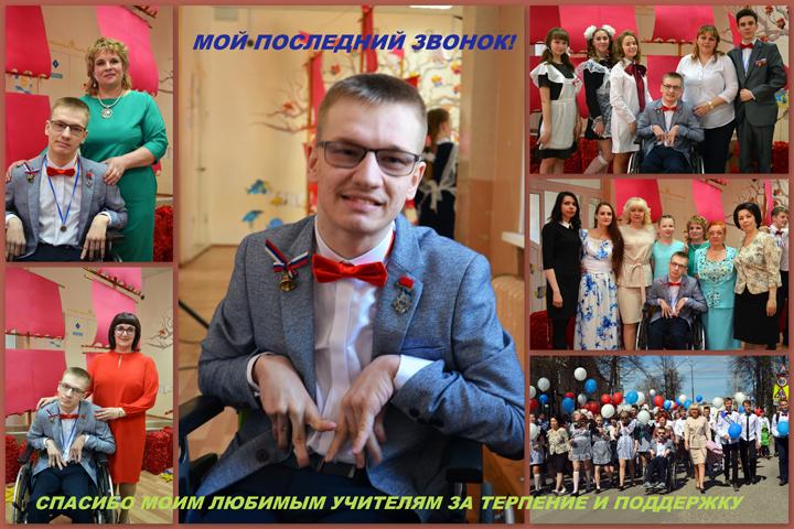 Re: Тельбуков Павел. 17 лет. ДЦП. Сбор на лечение. Май 2015 - Страница 11 57716272