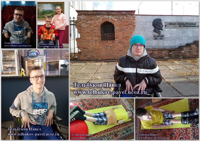 Тельбуков Павел, 18 лет. ДЦП. Сбор средств на 8-й курс лечения в ЕВДКС - Страница 7 66047042