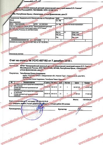 Re: Тельбуков Павел. 17 лет. ДЦП. Сбор на лечение. Май 2015 - Страница 12 S11907685