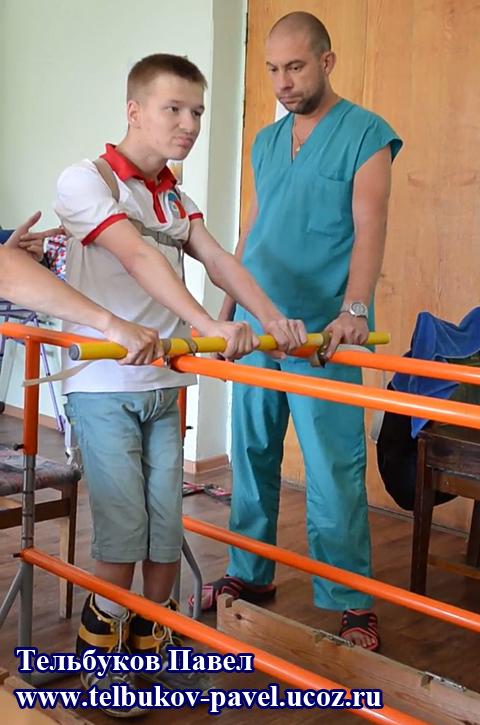Re: Тельбуков Павел. 17 лет. ДЦП. Сбор на лечение. Май 2015 - Страница 9 827651308