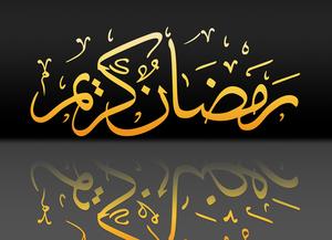 تواقيع رمضانية Ramadan_islam_calligraphie_by_ademmm