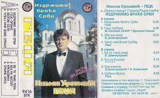 Nikola Urosevic Gedza- Diskografija YHtW317N