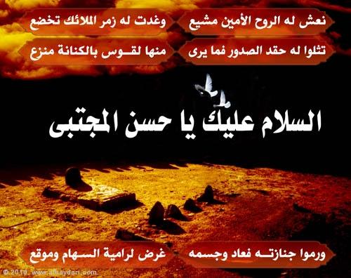صور الامام الحسن الزكي المظلوم (ع) 10012303090412642341441